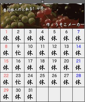 ++鷹羽雅人のつれづれなる日記++ 65b53c374b6