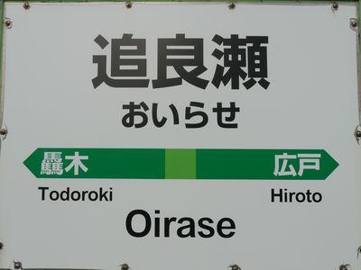 JR五能線追良瀬駅