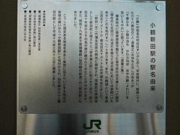 JR仙石線小鶴新田駅